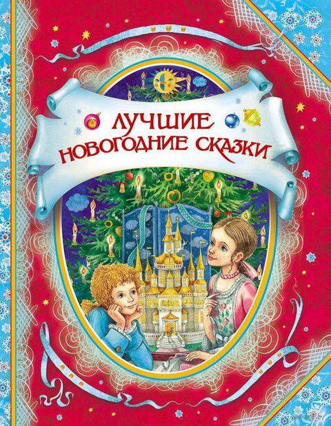 Лучшие новогодние сказки. Эрнст Гофман, Ганс Христиан Андерсен