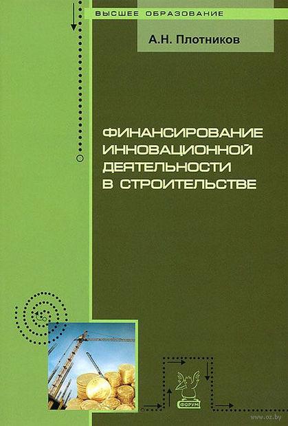 Финансирование инновационной деятельности в строительстве. Анатолий Плотников