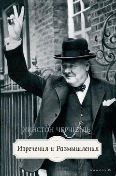 Изречения и размышления. Уинстон Черчилль
