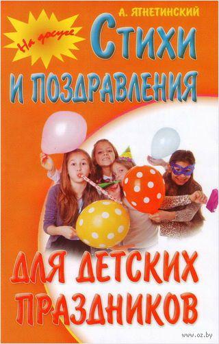Стихи и поздравления для детских праздников. Александр Ягнетинский