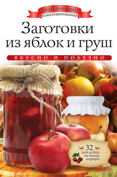 Заготовки из яблок и груш. Ксения Любомирова