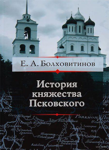 История княжества Псковского. Евгений Болховитинов