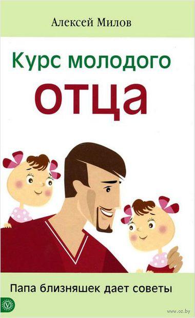 Курс молодого отца. Алексей Милов