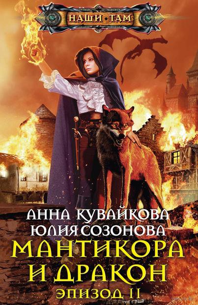 Мантикора и Дракон. Эпизод II. Анна Кувайкова