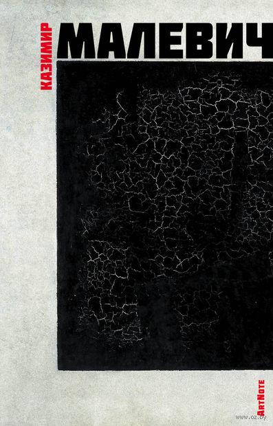 Малевич. ArtNote. Черный квадрат