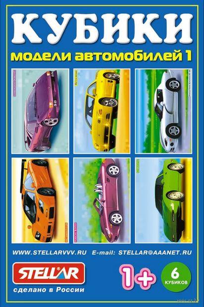 """Кубики с картинками """"Модели автомобилей"""" (6 шт)"""