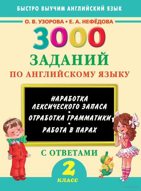 3000 заданий по английскому языку с ответами. 2 класс. Ольга Узорова, Елена Нефедова