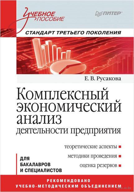 Комплексный экономический анализ деятельности предприятия — фото, картинка