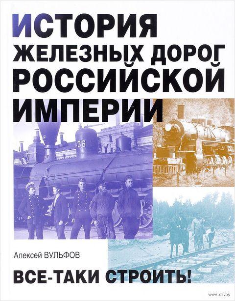 История железных дорог Российской империи. Алексей Вульфов