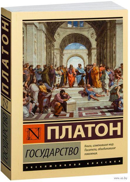 Государство (м). Платон