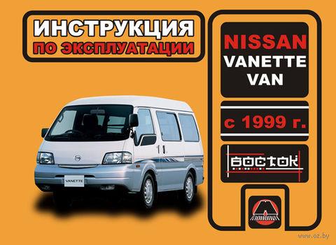 Nissan Vanette Van с 1999 г. Инструкция по эксплуатации