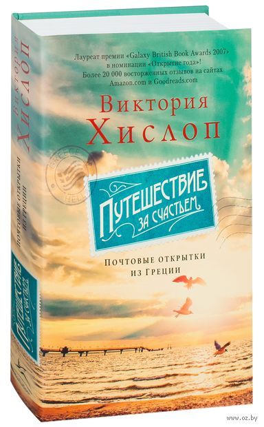 Путешествие за счастьем. Почтовые открытки из Греции — фото, картинка