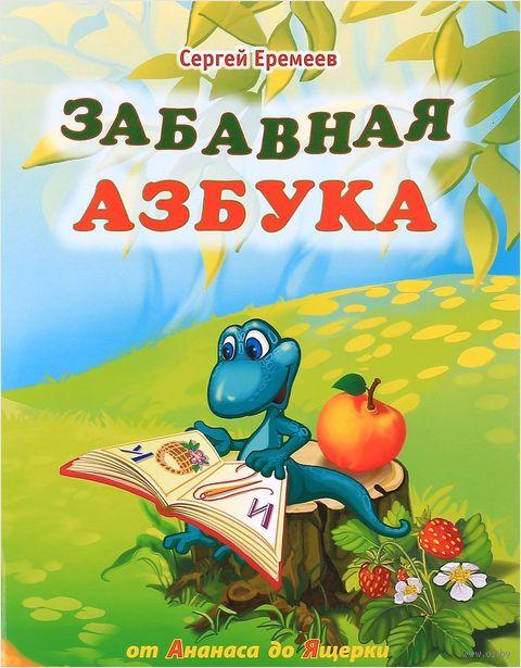 Забавная азбука. От ананаса до ящерки — фото, картинка