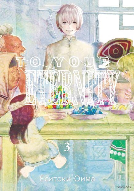 To Your Eternity. Том 3 — фото, картинка