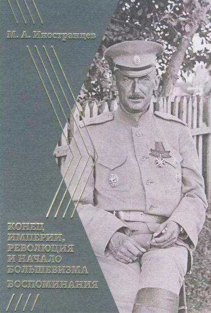 Воспоминания. Конец империи, революция и начало большевизма — фото, картинка