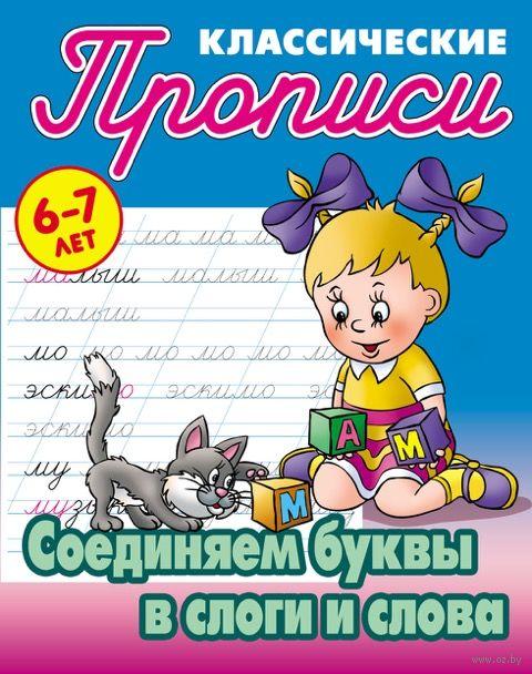 Соединяем буквы и слоги в слова. 6-7 лет — фото, картинка