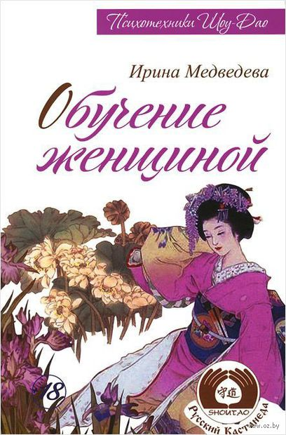 Обучение женщиной. Ирина Медведева