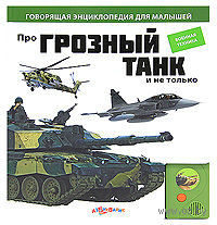 Про грозный танк и не только. Книжка-игрушка