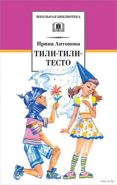 Тили-тили-тесто. Ирина Антонова