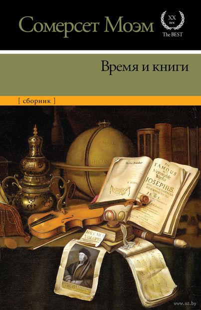 Время и книги. Уильям Сомерсет Моэм