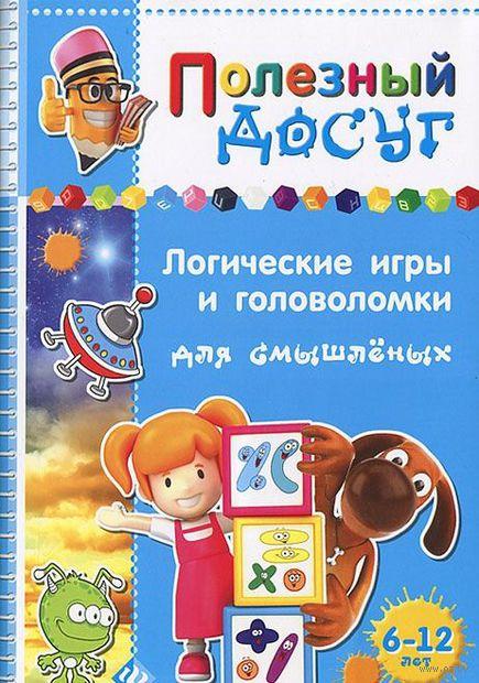 Логические игры и головоломки для смышленых. Сергей Гордиенко