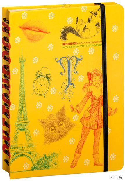 SketchBook. Визуальный экспресс-курс по рисованию (жёлтый) — фото, картинка