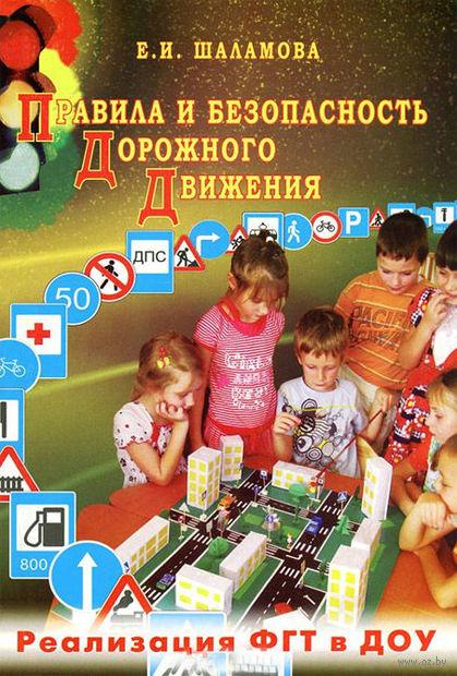 Правила и безопасность дорожного движения. Елена Шаламова