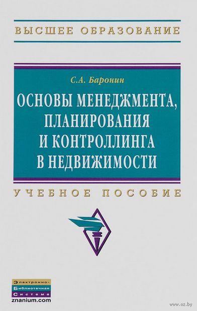 Основы менеджмента, планирования и контроллинга в недвижимости. Сергей Баронин