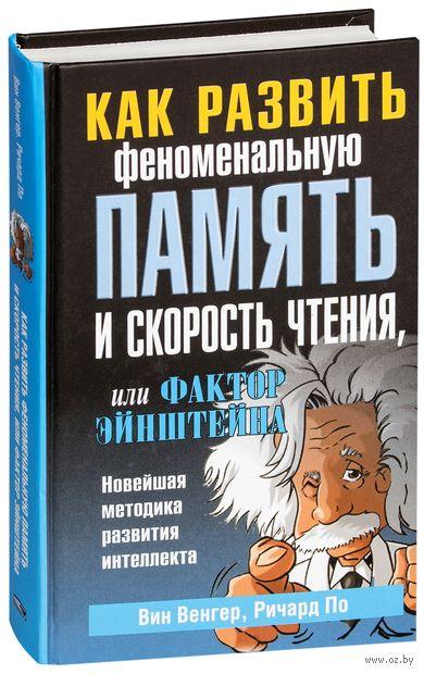 Как развить феноменальную память и скорость чтения, или Фактор Эйнштейна. Вин Венгер, Ричард По