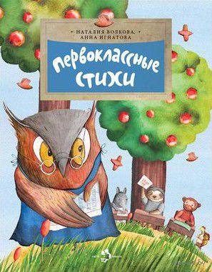 Первоклассные стихи. Анна Игнатова