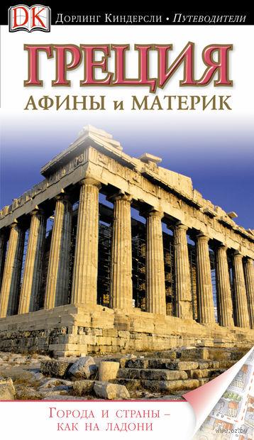 Греция. Афины и материк. Путеводитель