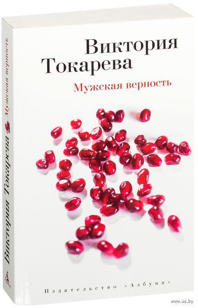 Мужская верность (м). Виктория Токарева