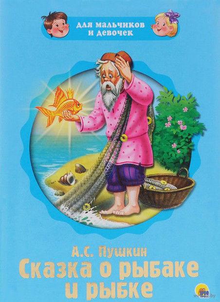 Сказка о рыбаке и рыбке — фото, картинка