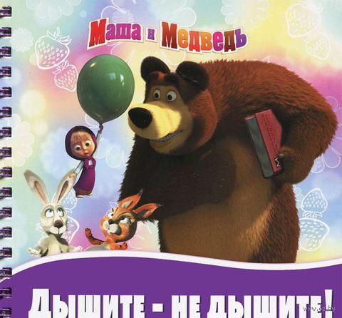 Маша и Медведь. Дышите-не дышите!