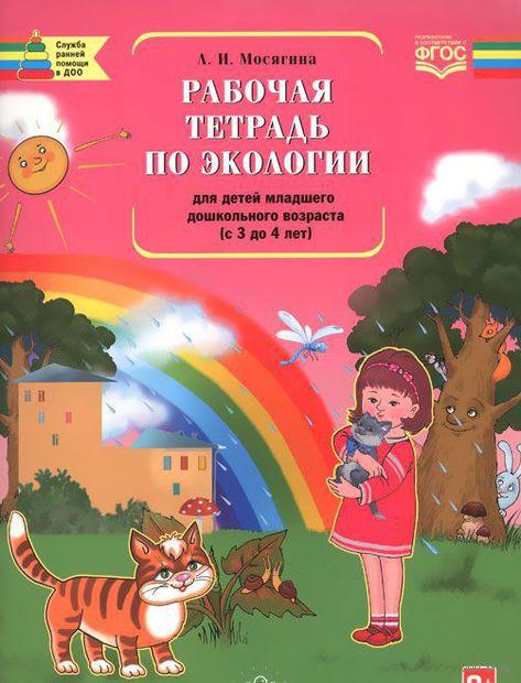 Рабочая тетрадь по экологии для детей младшего дошкольного возраста (с 3 до 4 лет). Людмила Мосягина