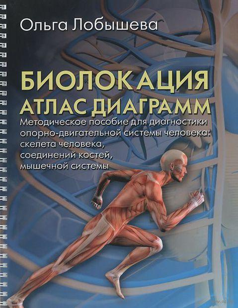 Биолокация. Атлас диаграмм. Методическое пособие для диагностики опорно-двигательной системы — фото, картинка