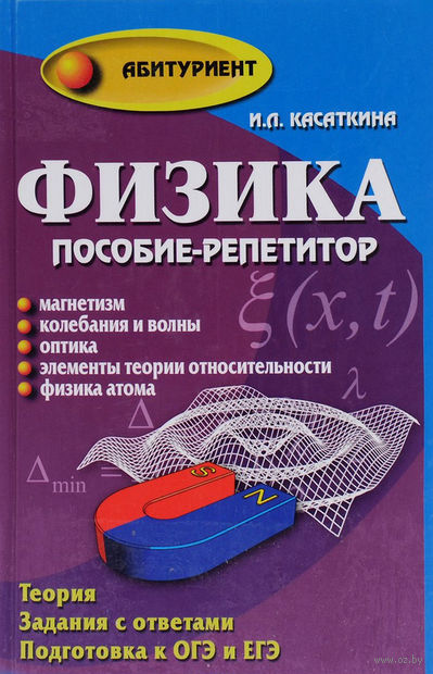Физика. Пособие-репетитор. Магнетизм. Колебания и волны. Оптика. Элементы теории относительности. Физика атомов. Ирина Касаткина