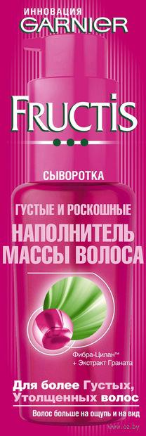 """Сыворотка для волос """"Густые и роскошные"""" (50 мл)"""