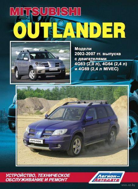 Mitsubishi Outlander. Модели 2002-2007 гг. Руководство по ремонту и техническому обслуживанию — фото, картинка