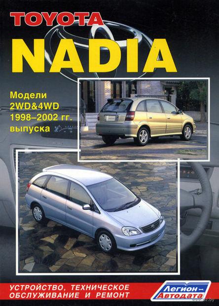 Toyota Nadia 1998-2003 гг. Устройство, техническое обслуживание и ремонт