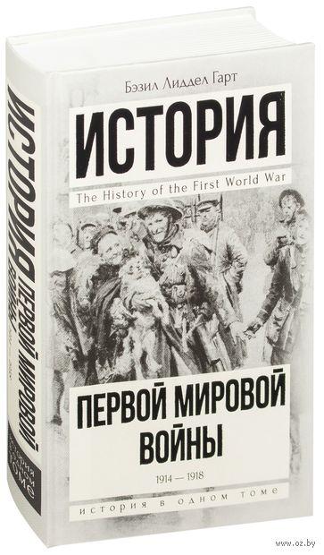 История Первой мировой войны — фото, картинка