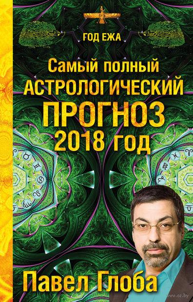 Самый полный астрологический прогноз на 2018 год — фото, картинка