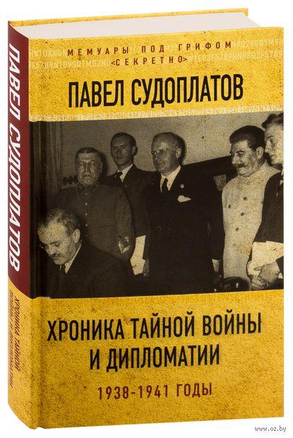 Хроника тайной войны и дипломатии. 1938-1941 годы — фото, картинка