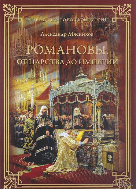 Романовы. От царства до империи — фото, картинка