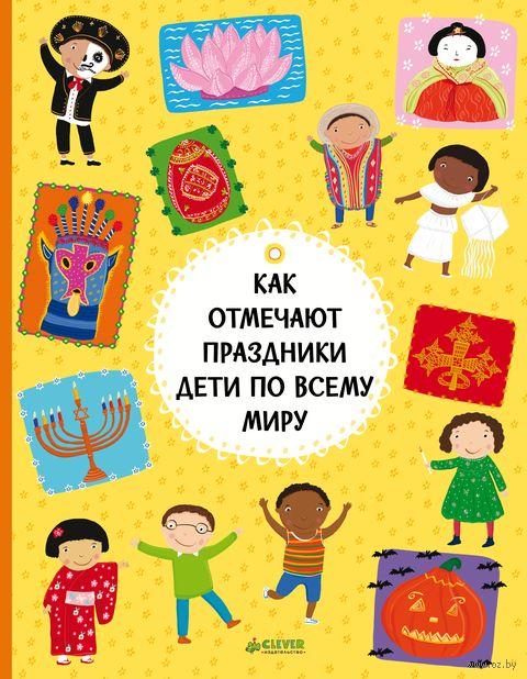 Как отмечают праздники дети по всему миру (м) — фото, картинка