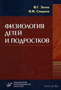 Физиология детей и подростков. Вадим Зилов, Виктор Смирнов