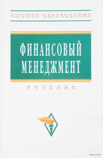 Финансовый менеджмент. А. Ковалева