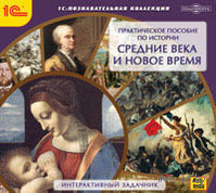 1C:Познавательная коллекция. Практическое пособие по истории. Средние века и Новое время