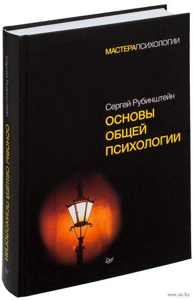 Основы общей психологии. С. Рубинштейн