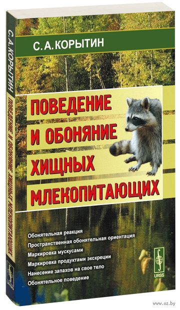 Поведение и обоняние хищных млекопитающих. Сергей Корытин